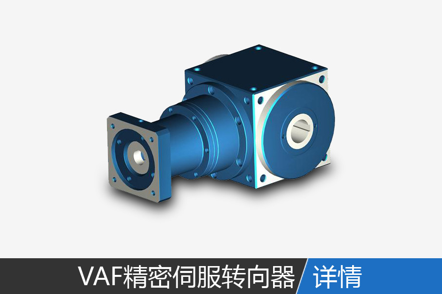 VAF series of precision servo steering gear