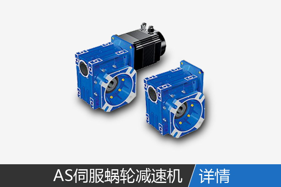 AS precision servo worm reducer